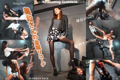 美和さんの金蹴りコーデ